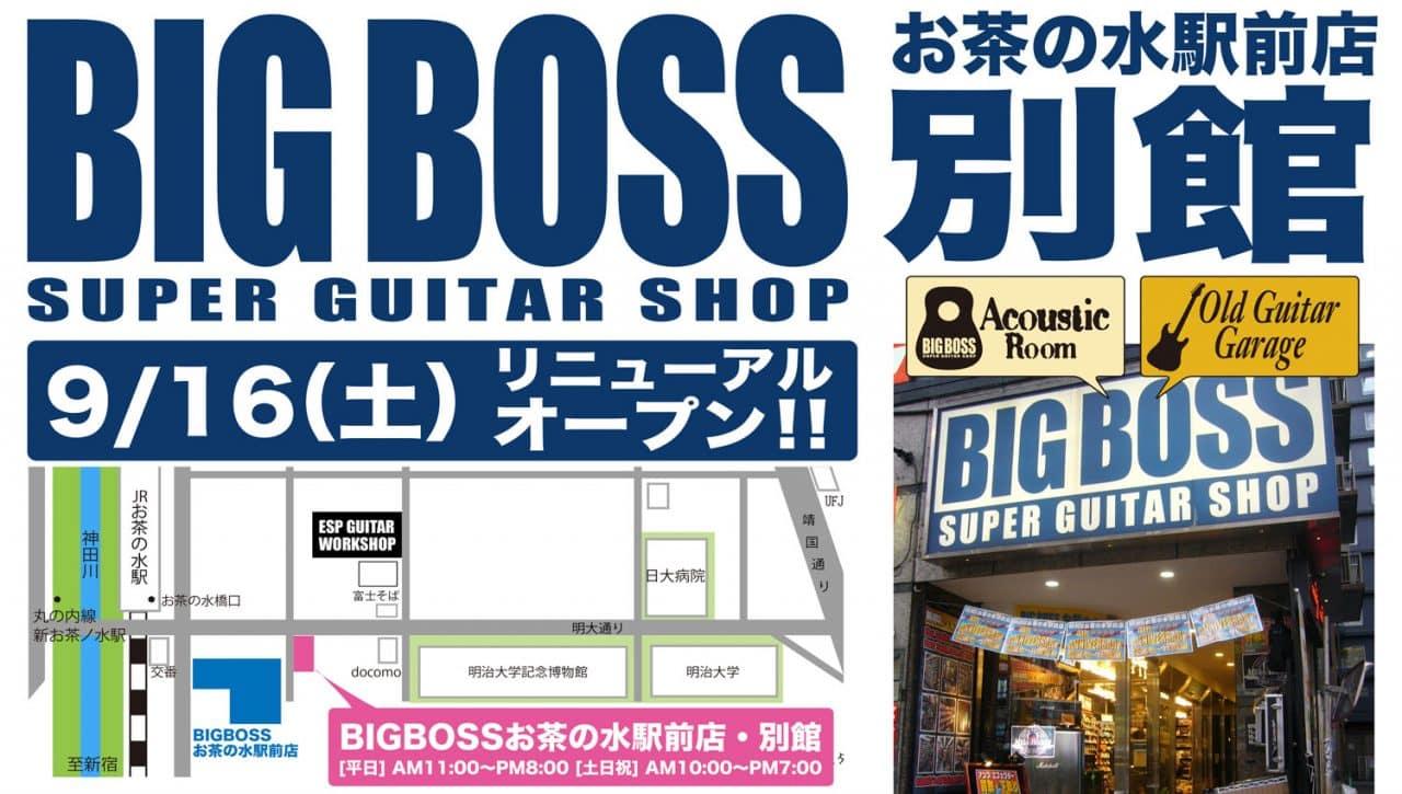 BIGBOSSお茶の水駅前店・別館リニューアルオープンセール!