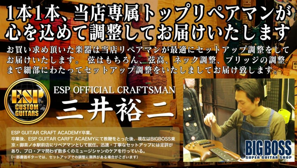 ESP OFFICIAL CRAFTSMAN
