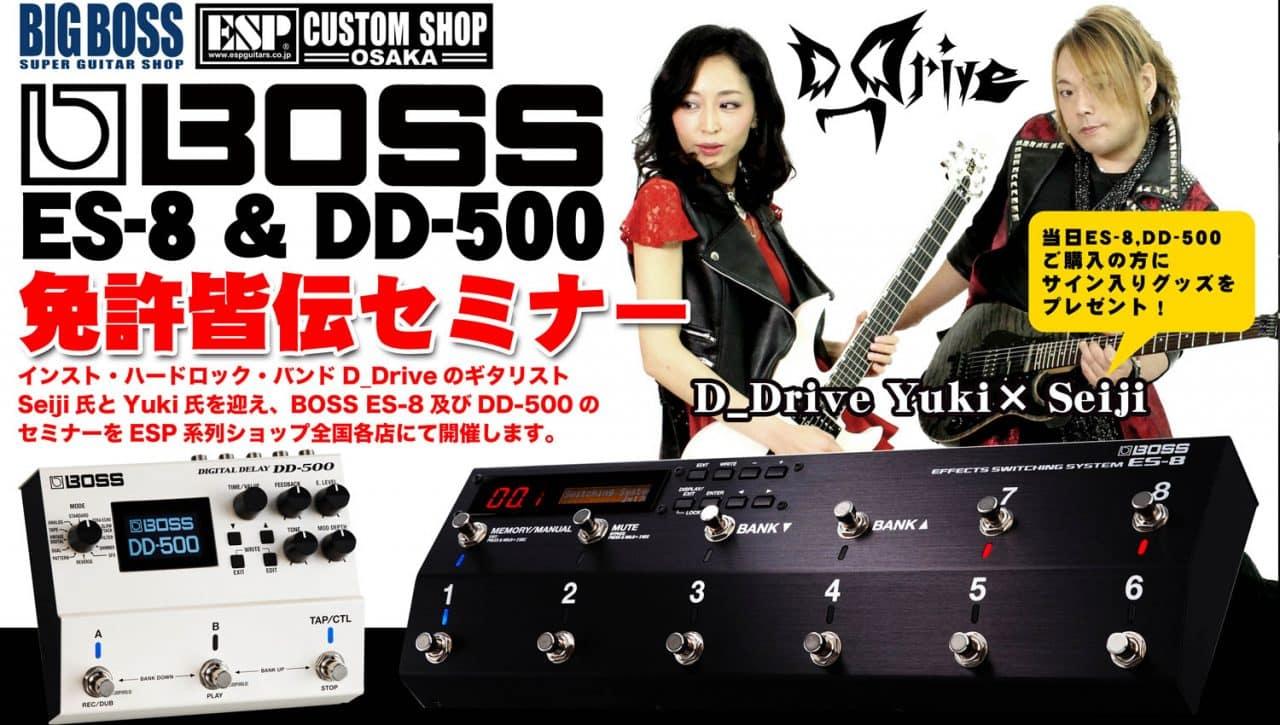 BOSS ES-8&DD-500免許皆伝セミナー