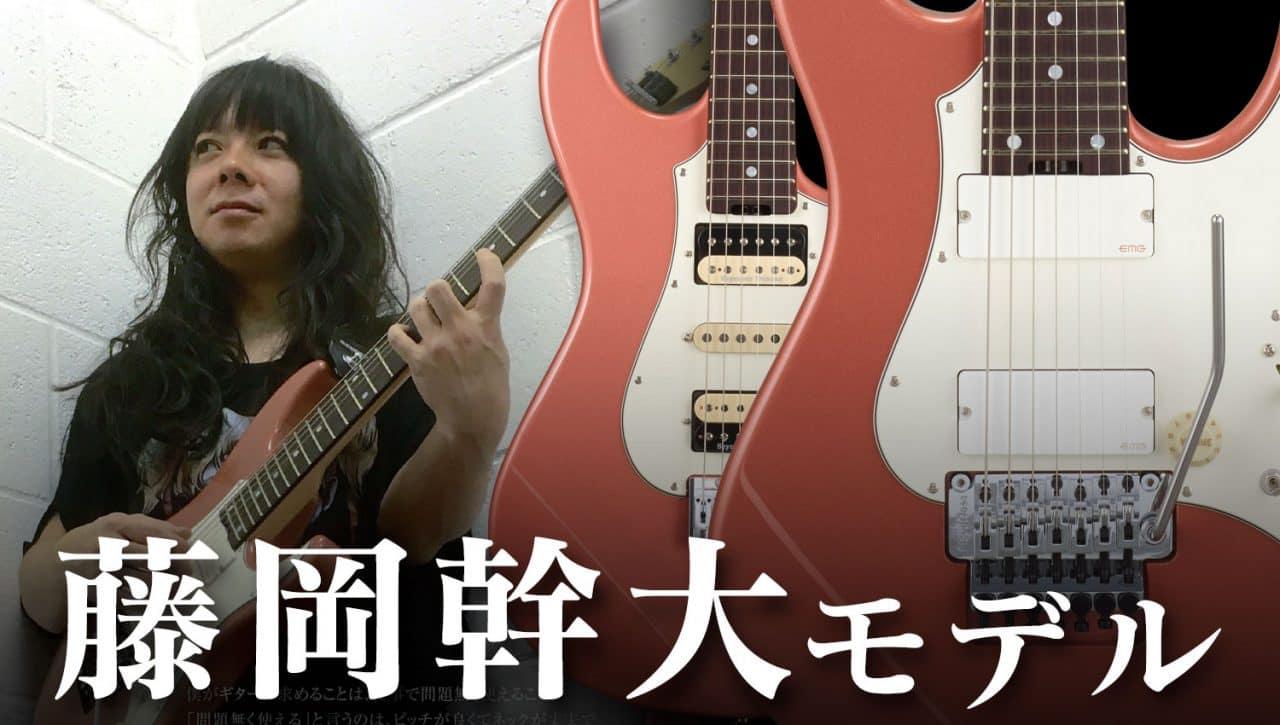 藤岡幹大モデル!絶賛予約受付中!