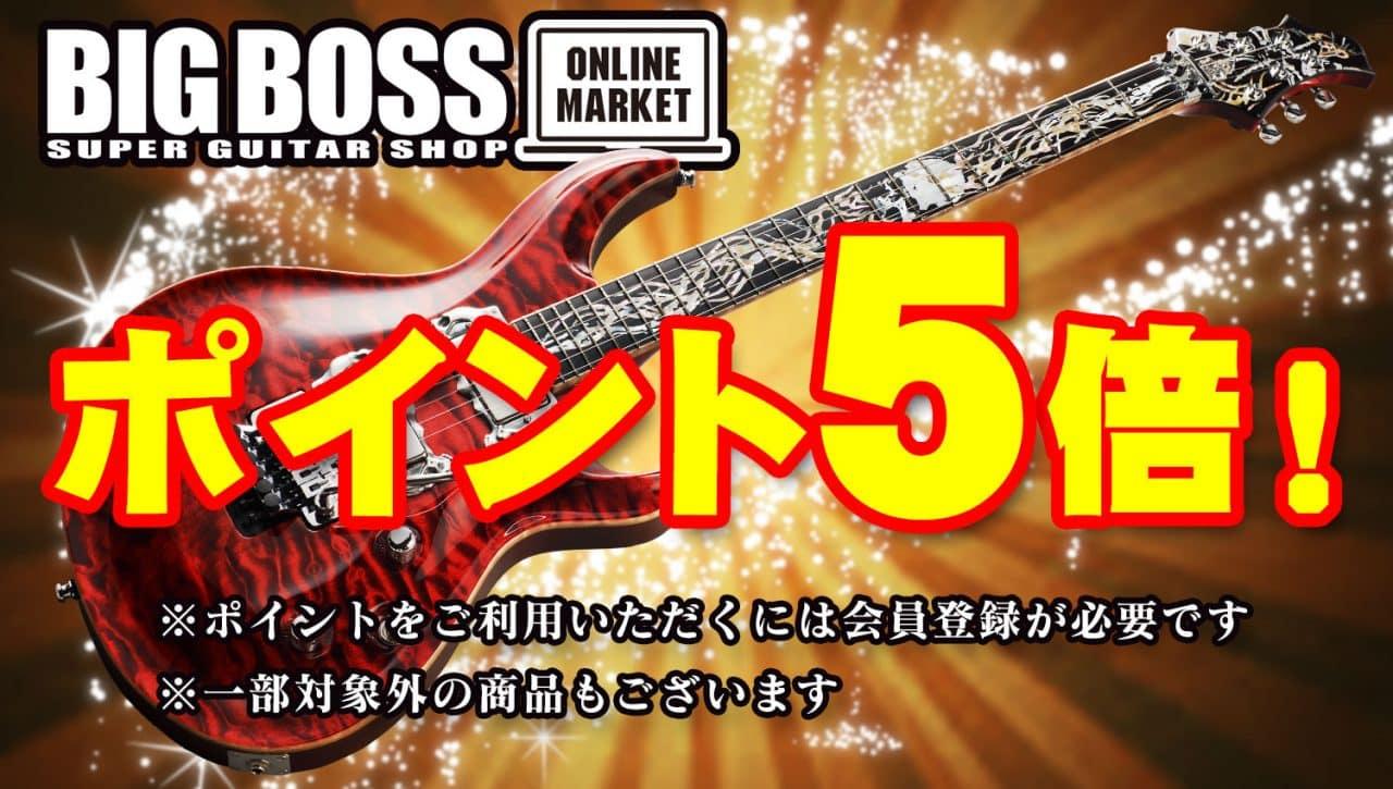BIGBOSSオンラインマーケット ただいまポイント5倍!