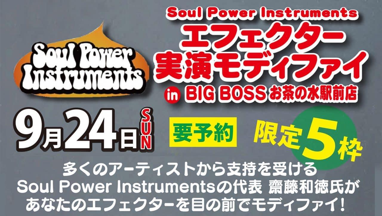 SOUL POWER INSTRUMENTS エフェクター実演モディファイ!