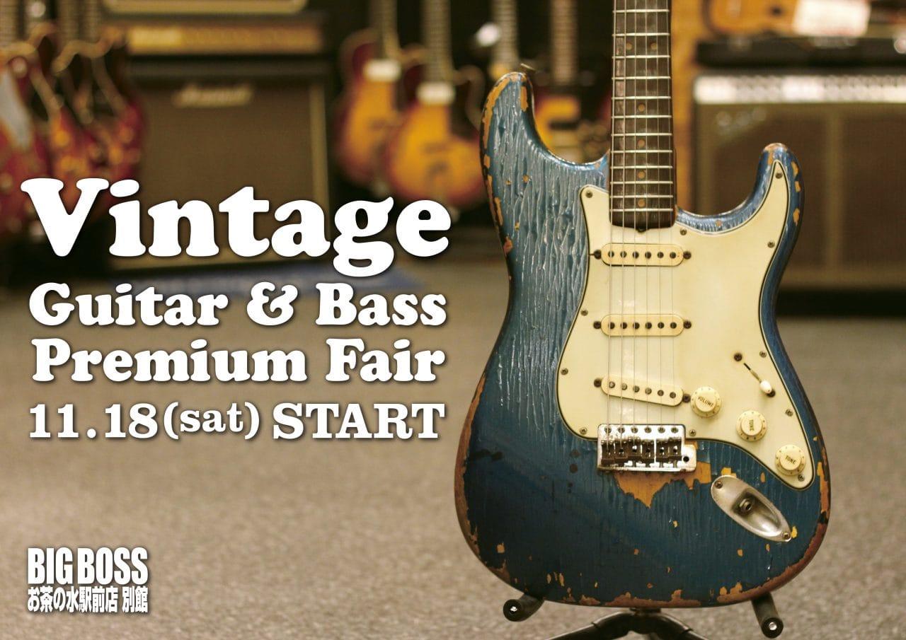 Vintage Guitar & Bass Premium Fair