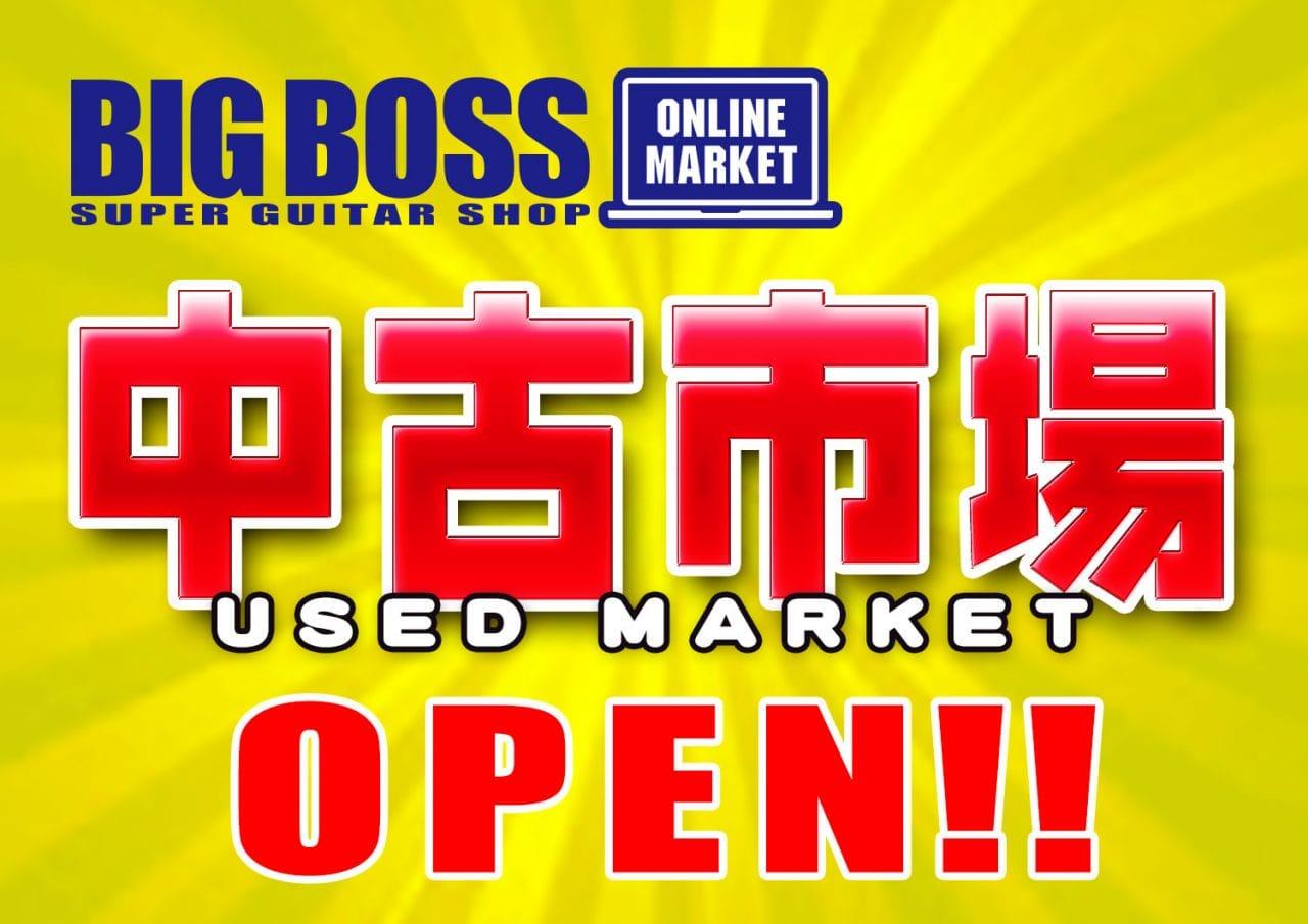 中古市場(USED MARKET)オープン!