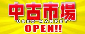中古市場オープン