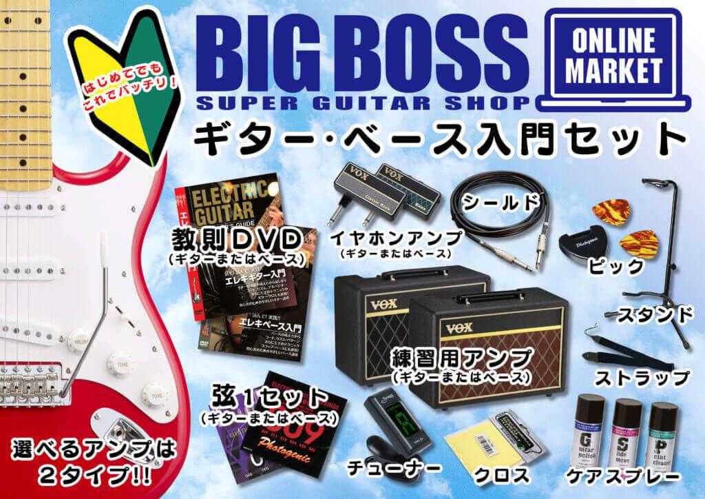 BIGBOSSオンライン アンプセット!