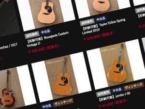 中古アコースティック・ギター