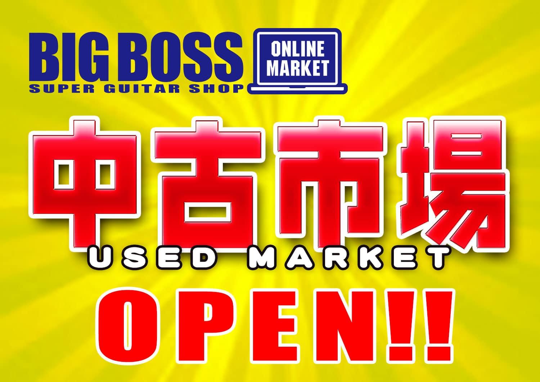 中古市場<br>(BIGBOSS USED MARKET)オープン!
