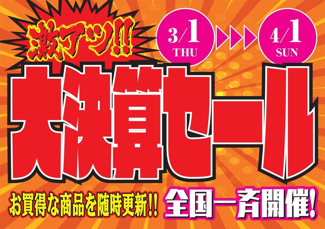 BIGBOSS全店 大決算セール開催!