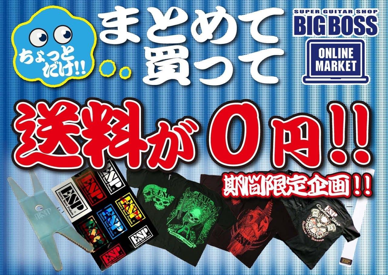 """特別企画! """"まとめて買って 送料が0円 !!"""""""