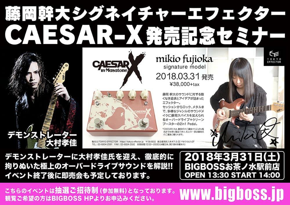 藤岡幹大シグネイチャーエフェクター発売記念セミナー!