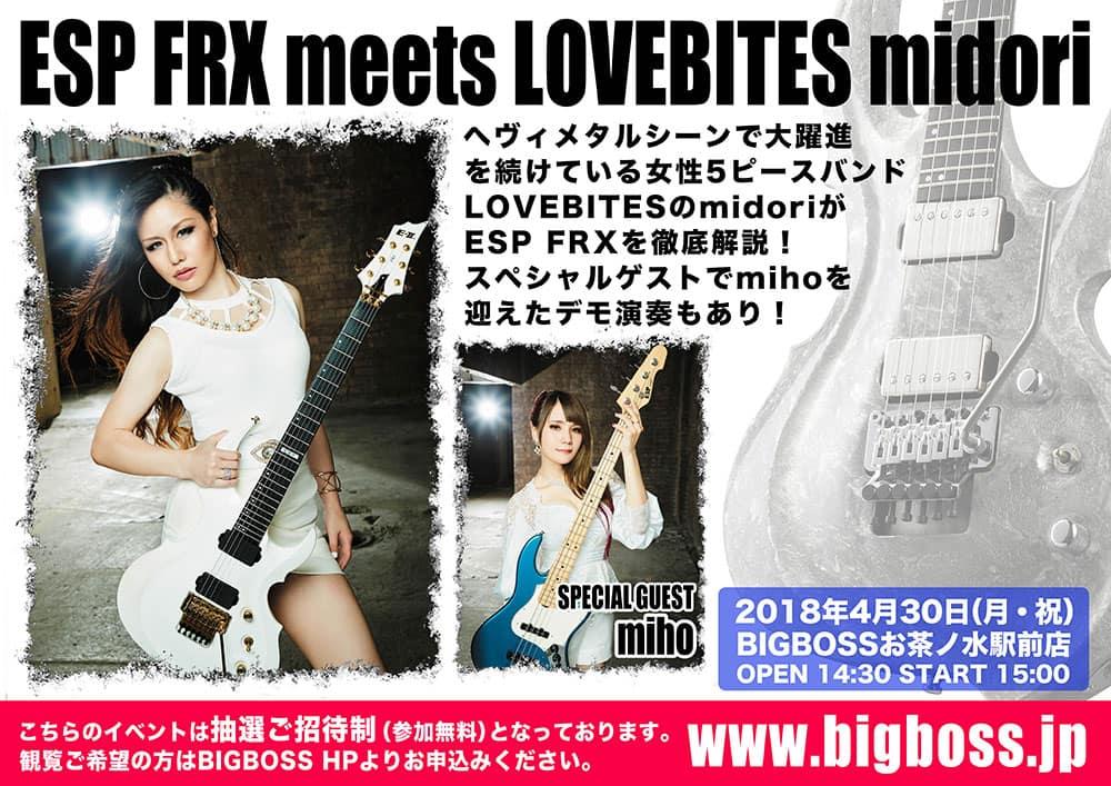 ESP FRX meets LOVEBITES midori