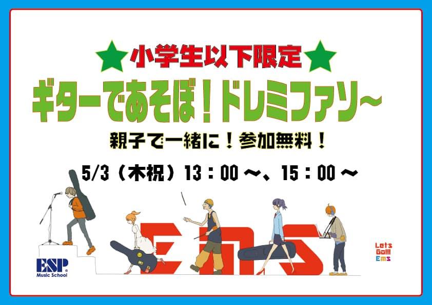 5/3(木・祝)小学生以下限定「 ギターであそぼ!ド・レ・ミ・ファ・ソ♪」