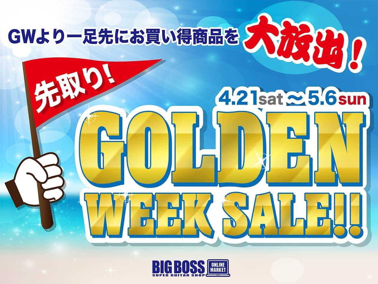 先取り!GOLDEN WEEK SALE!!