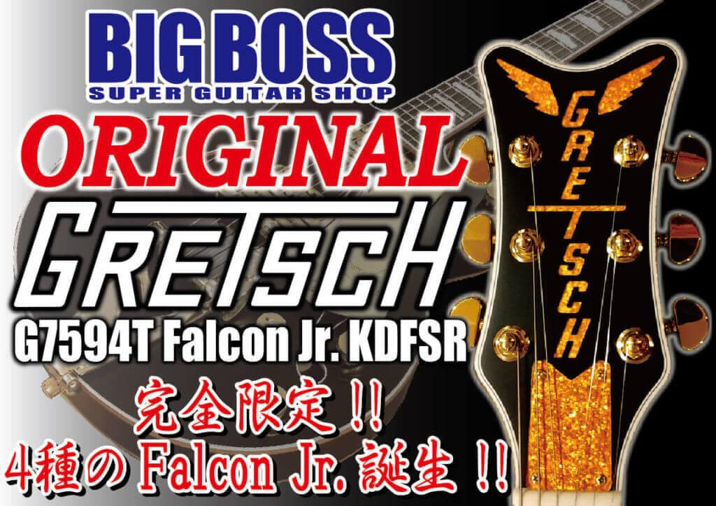 BIGBOSS ORIGINAL GRETSCH 限定発売!
