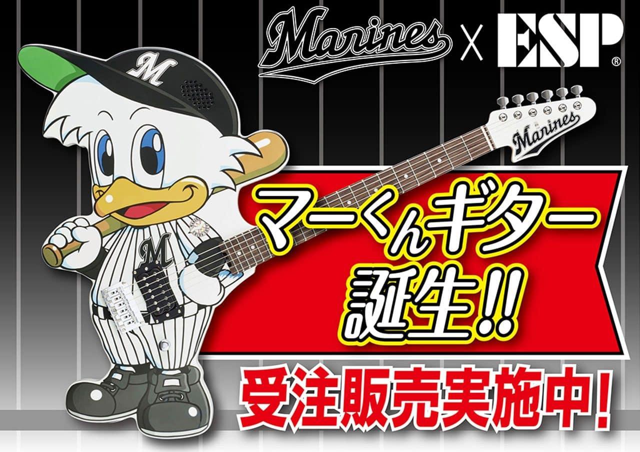 マーくんギター誕生!!