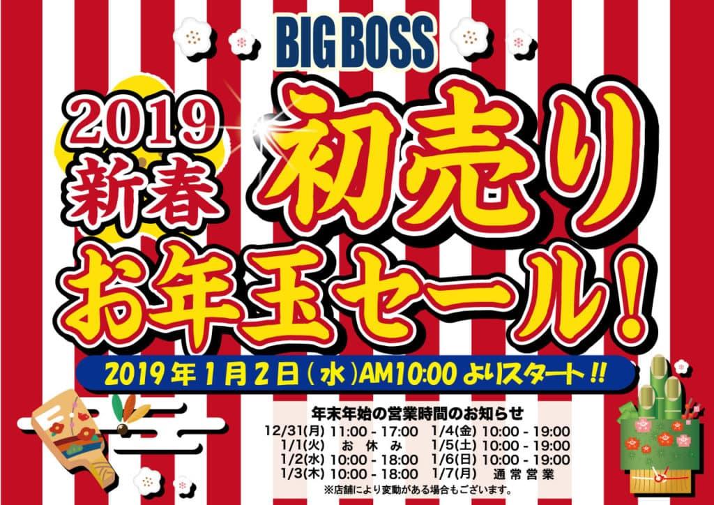 2019新春初売りお年玉セール!