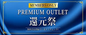PREMIUM OUTLET還元祭