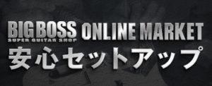 BIGBOSS ONLINE MARKET安心セットアップ