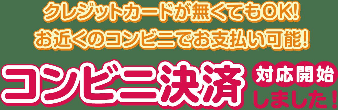 『コンビニ決済』お取り扱い開始!