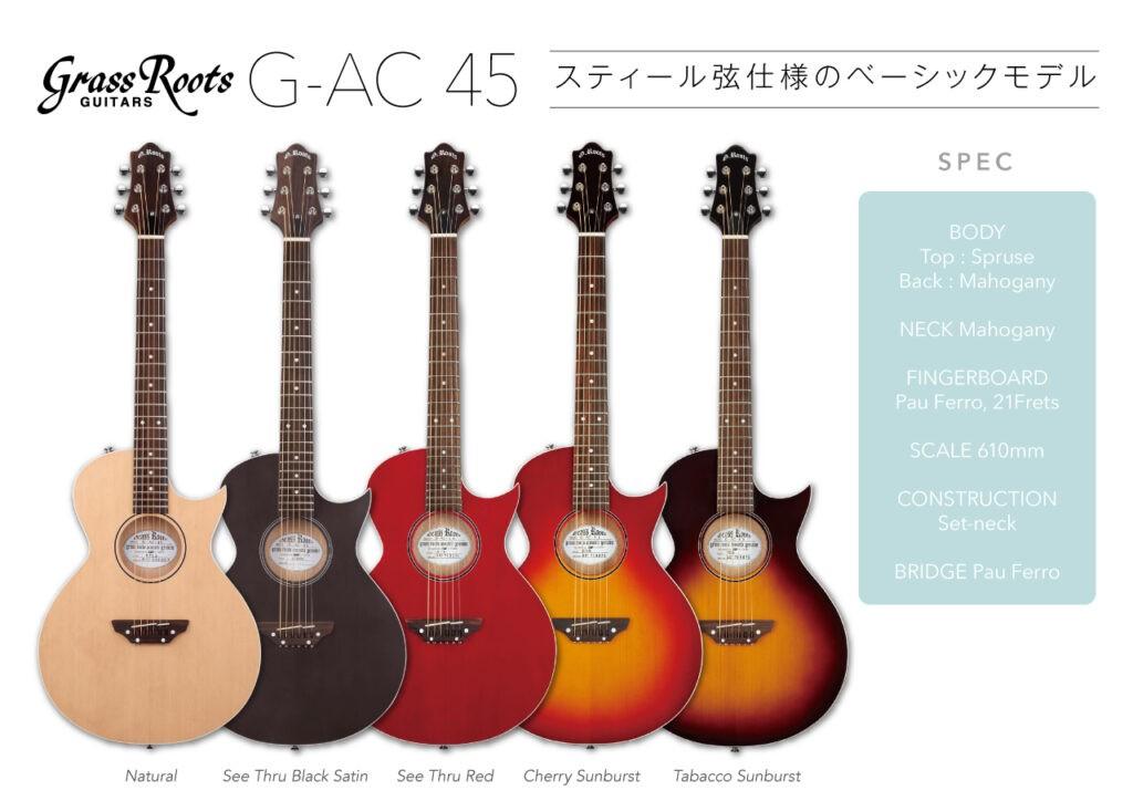 G-AC-45 Series
