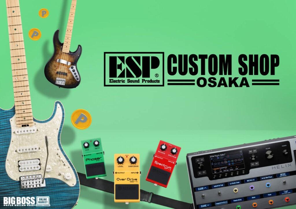 大阪の中心地・梅田に位置するESP直営ギター・ベース専門ショップ。