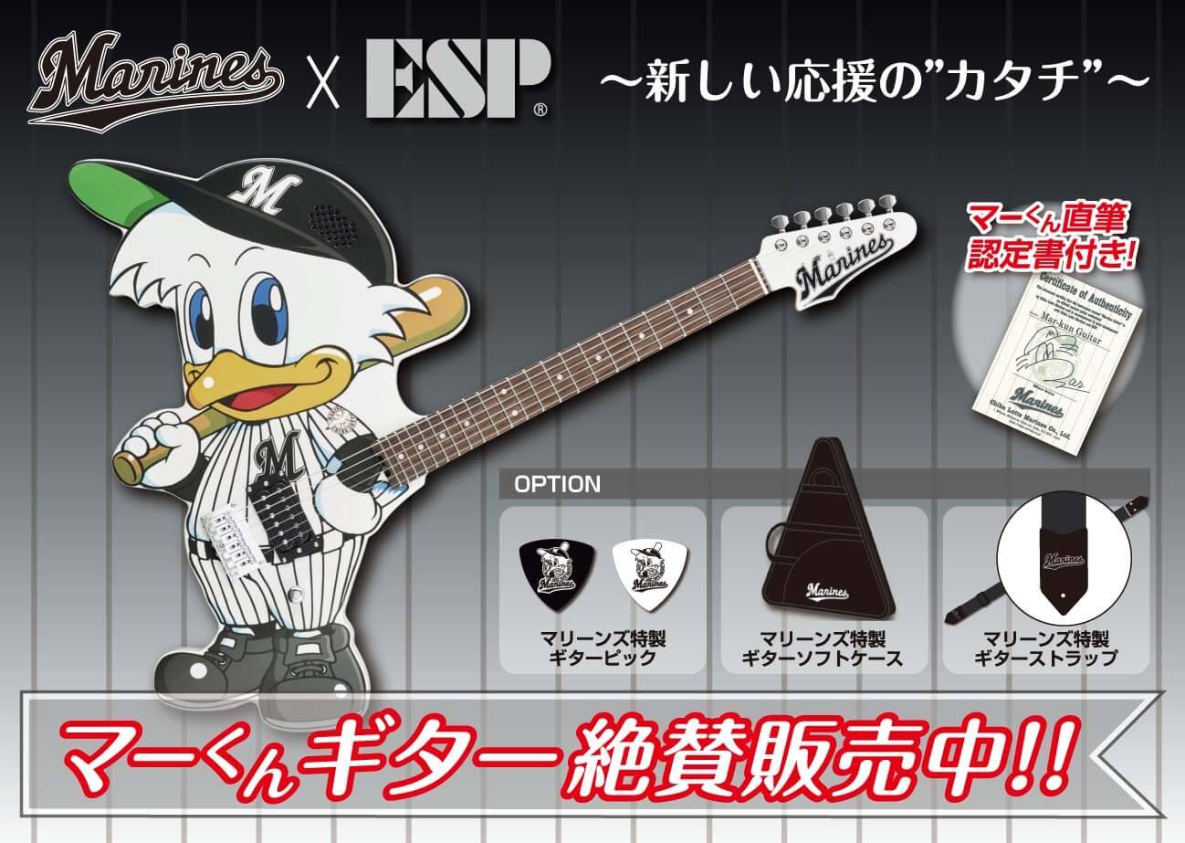 千葉ロッテマリーンズ×ESP マーくんギター誕生!