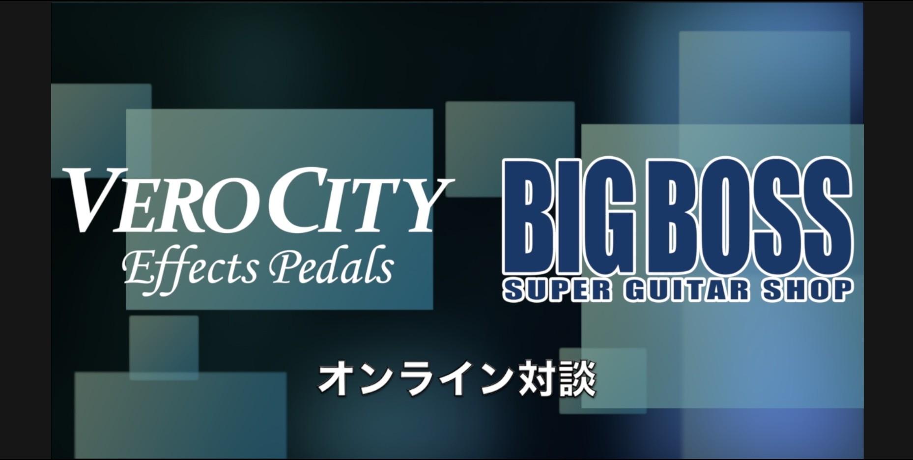 VeroCity Effects Pedals x BIGBOSS オンライン対談
