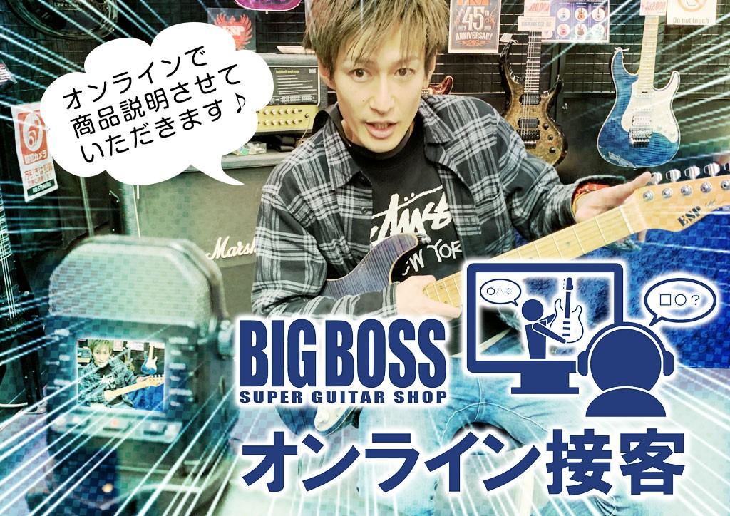 BIGBOSS オンライン接客