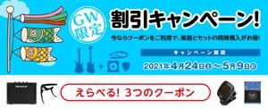 GW限定 割引キャンペーン!