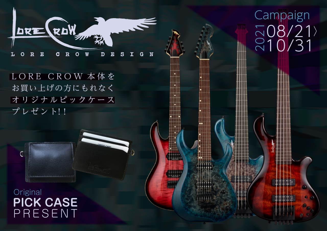 LORE CROW オリジナルピックケース プレゼントキャンペーン