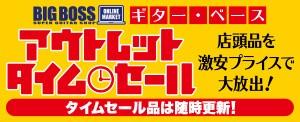 ギター・ベース アウトレットタイムセール開催中!
