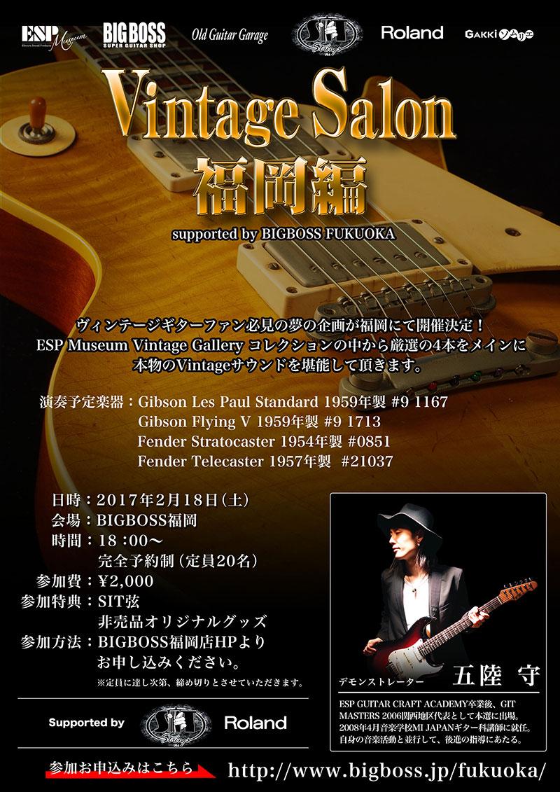 Vintage Salon福岡編