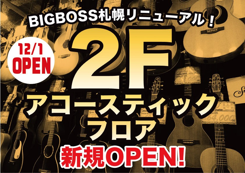 2F アコースティックギターフロア 新規OPEN!