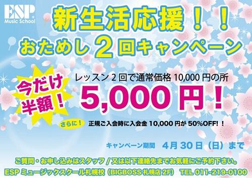 ESP MusicSchool 新生活応援おためし2回キャンペーン!