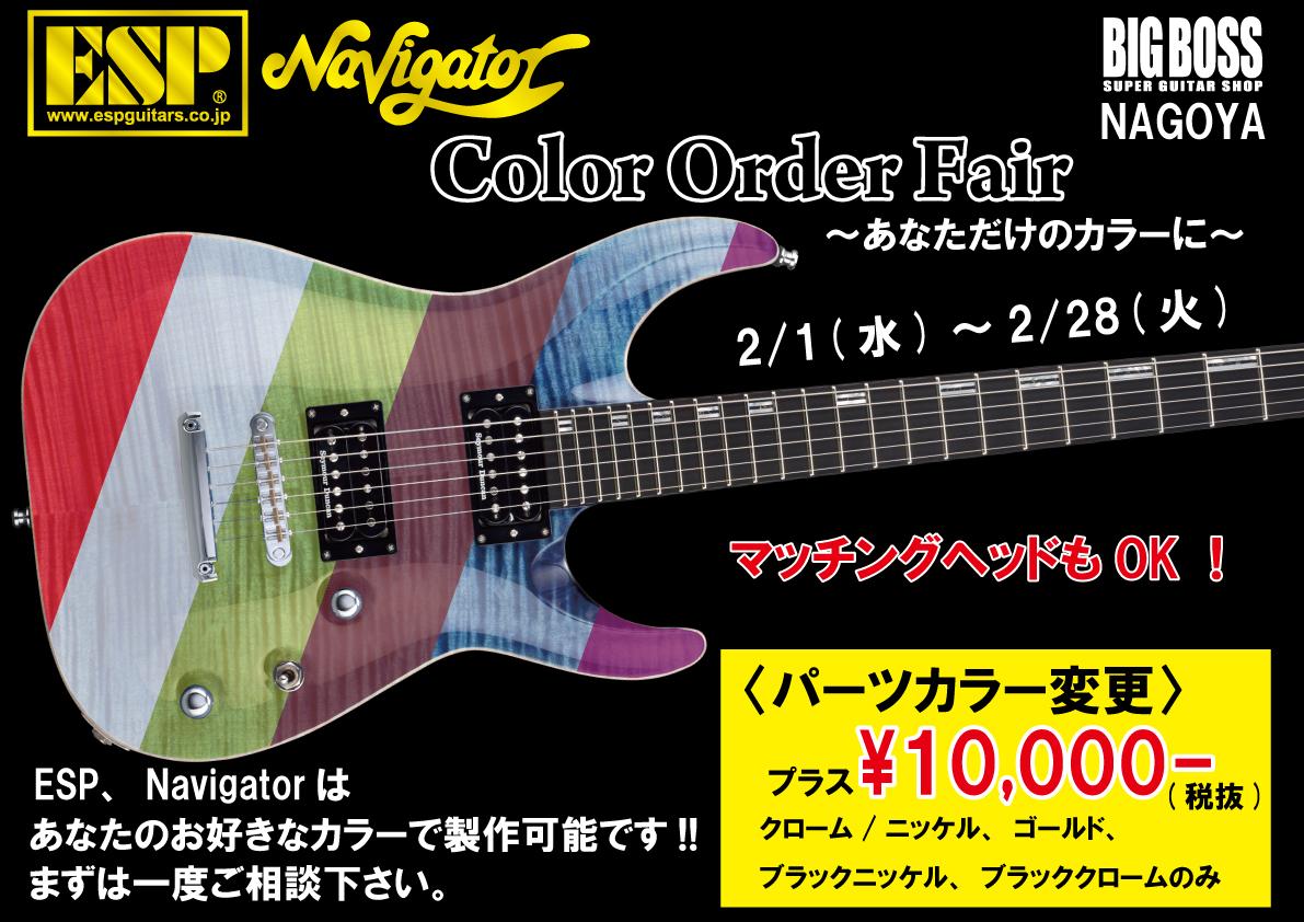 Navigator Color Order Fair