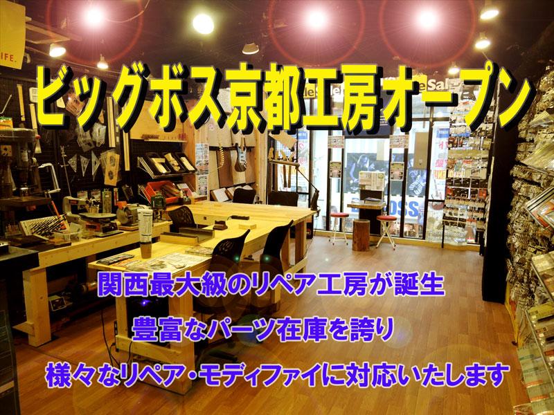 BIGBOSS京都工房オープン!