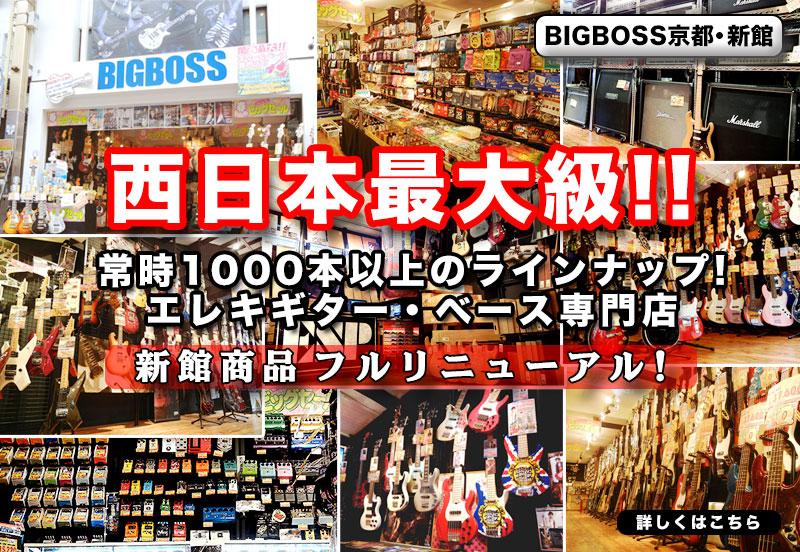 西日本最大級!常時1000本以上のラインナップ!