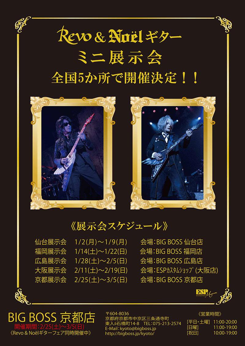 Revo&Noelギター ミニ展示会