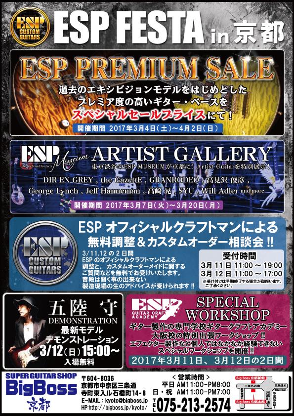 ESP FESTA in 京都